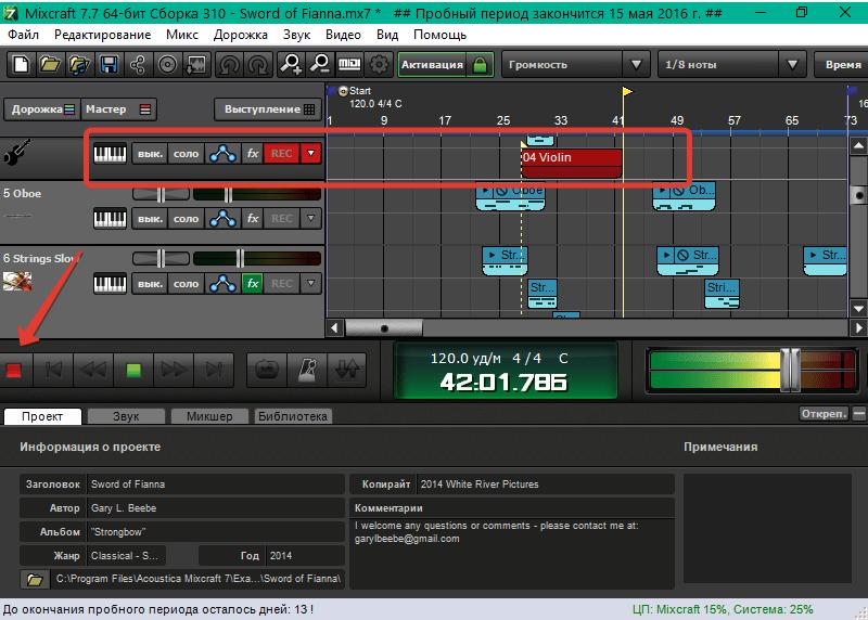 Запись в Mixcraft
