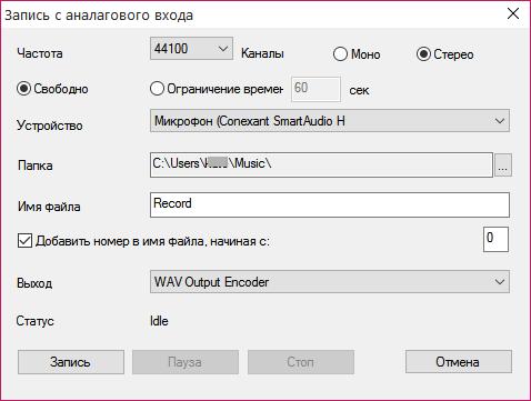 Запись звука в CDex