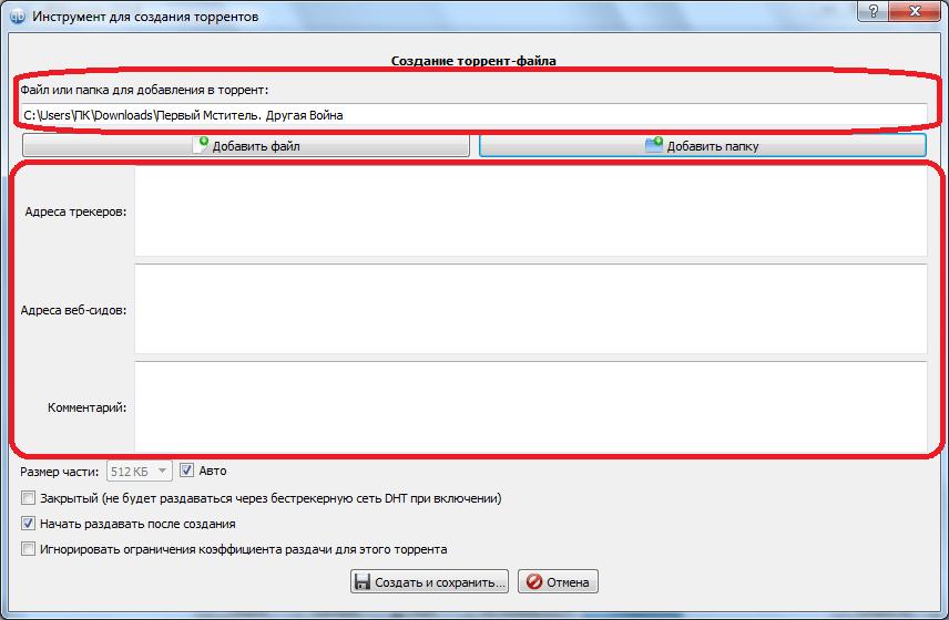 Заполнение данных о торрент-файле в программе qBittorrent