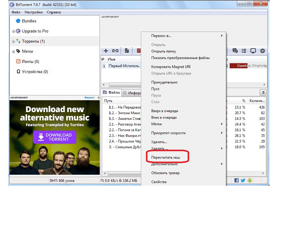 Запуск пересчета хеша в программе BitTorrent
