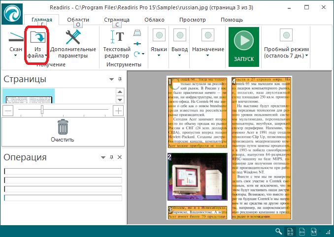 Заргузка изображения для распознавания в программе Readiris