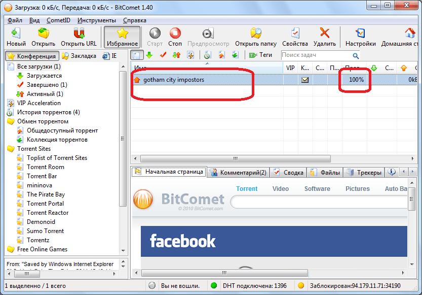 Завершение загрузки игры в программе BitComet