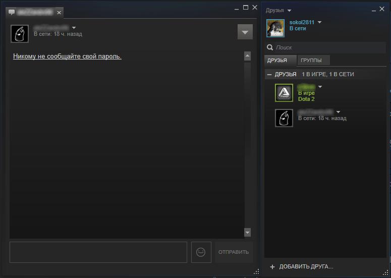 чат в Steam