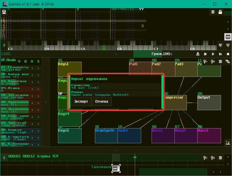 Warmplace. Ru. Sunvox модульный синтезатор и трекер.
