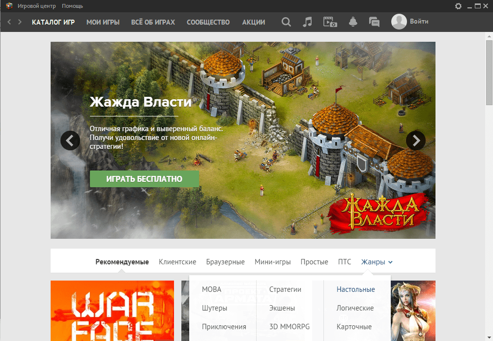 каталог игр в Игровом центре Mail.ru