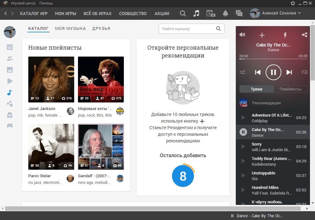 музыка в Игровом центре Mail.ru
