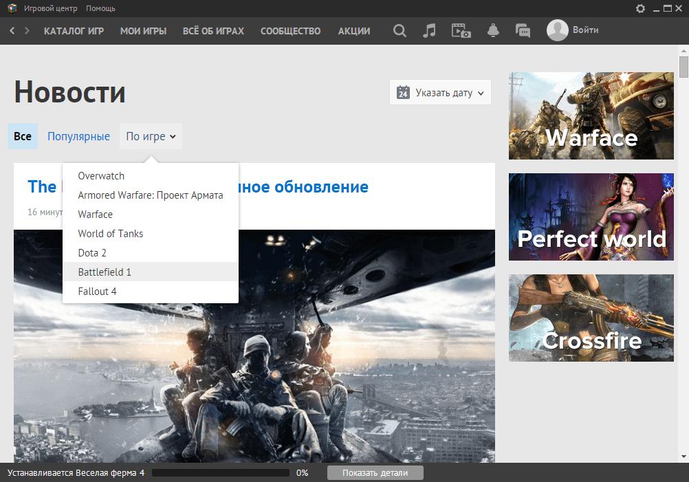 новости в Игровом центре Mail.ru