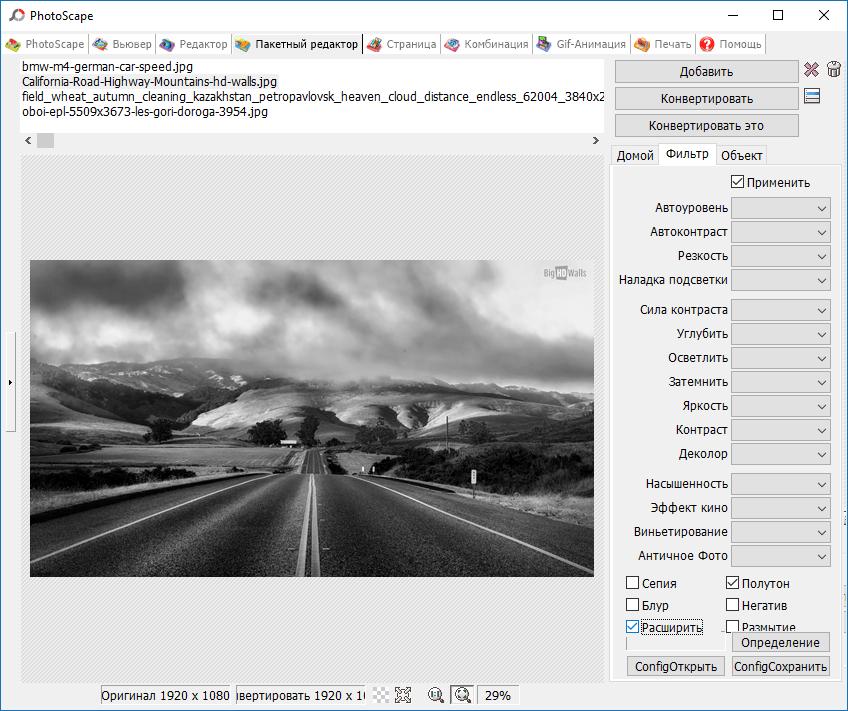 пакетная обработка в PhotoScape