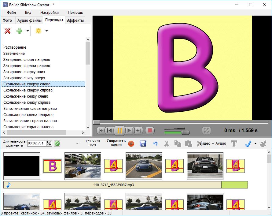 переходы в Bolide Slideshow Creator