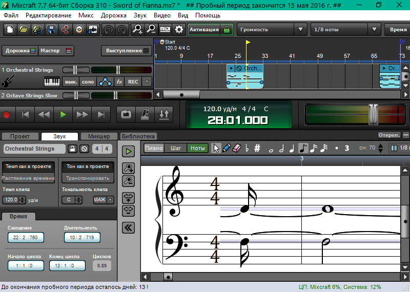 работа с нотами в Mixcraft