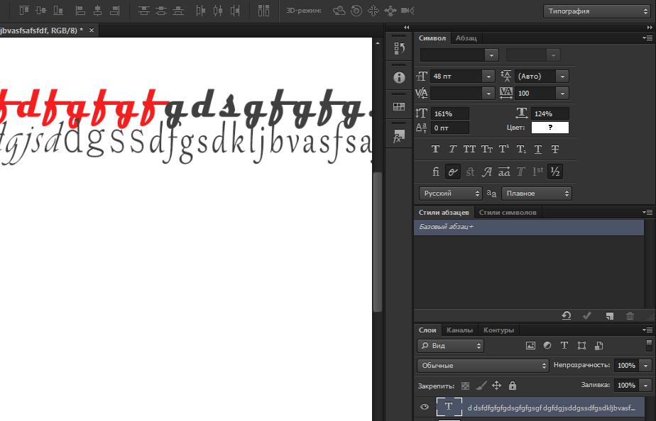 работа с текстом в Adobe Photoshop