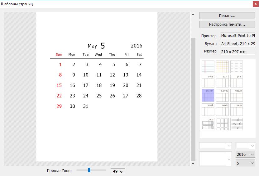 шаблоны страниц в PhotoScape