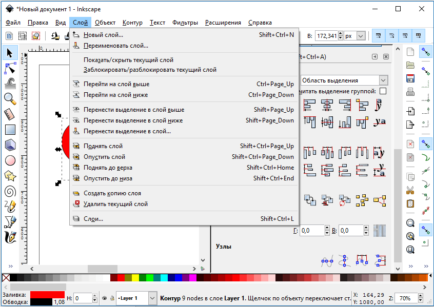 слои в Inkscape