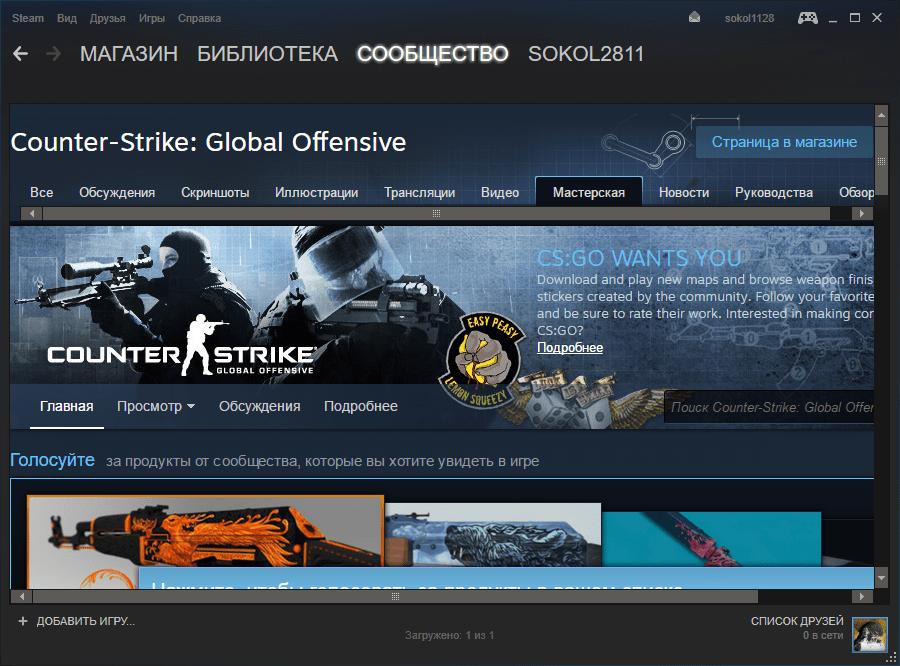 сообщество в Steam