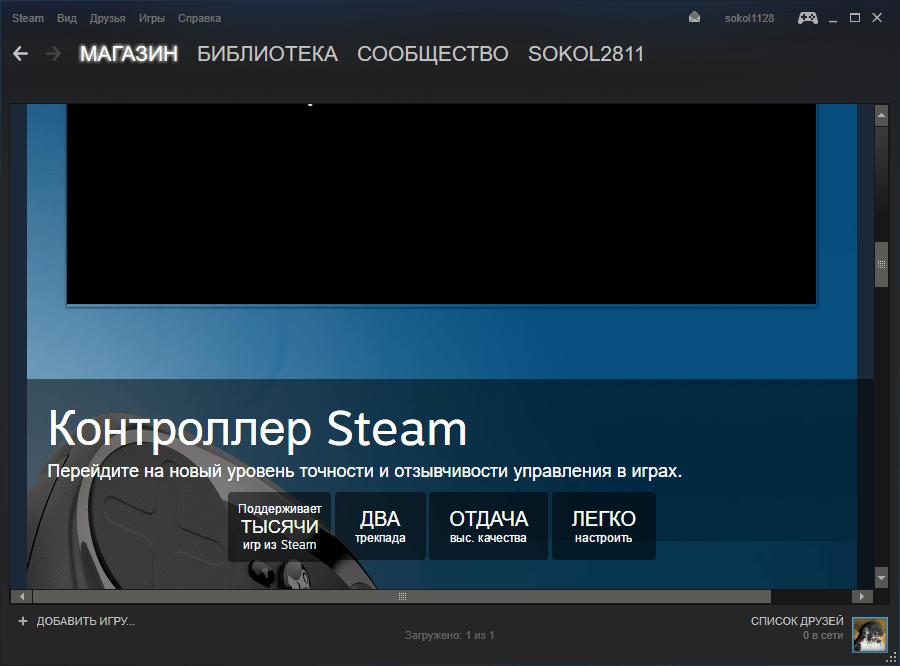 устройства в Steam