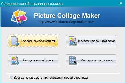 выбор шаблонов d Picture Collage Maker Pro