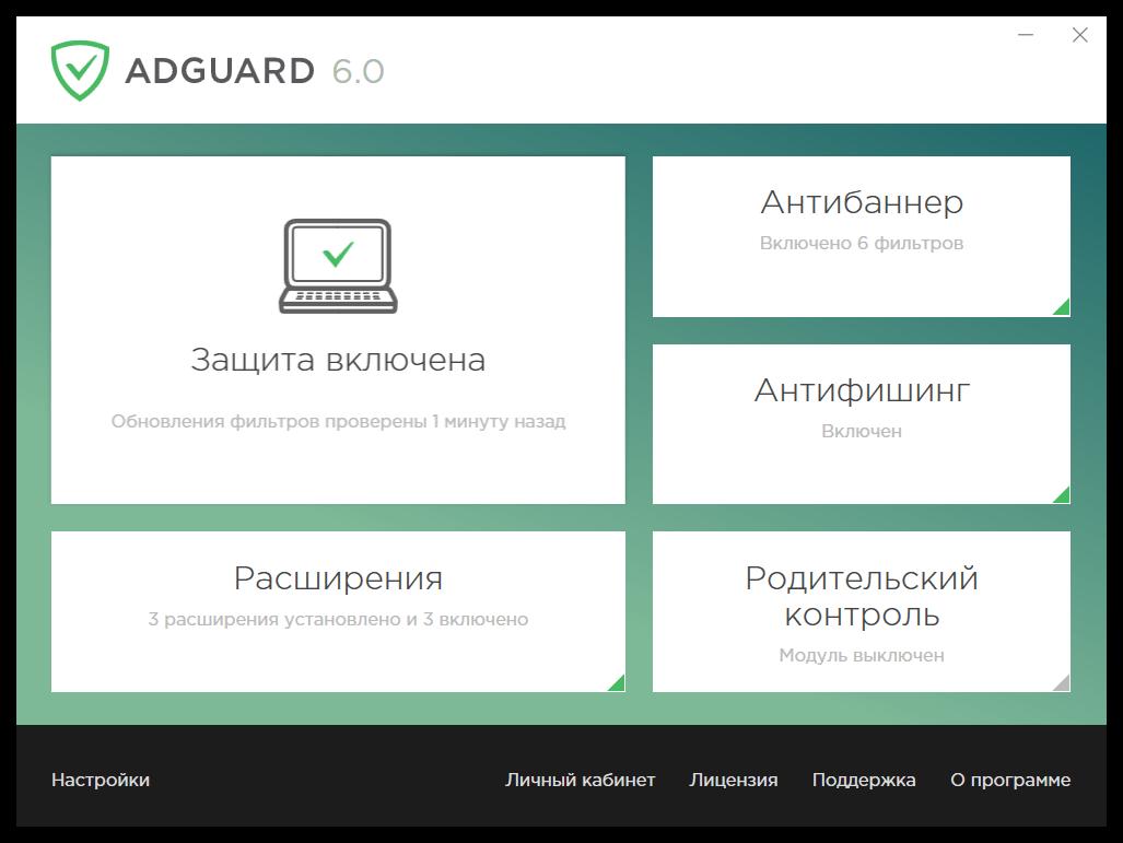 Adguard - скачать бесплатно Адгуард