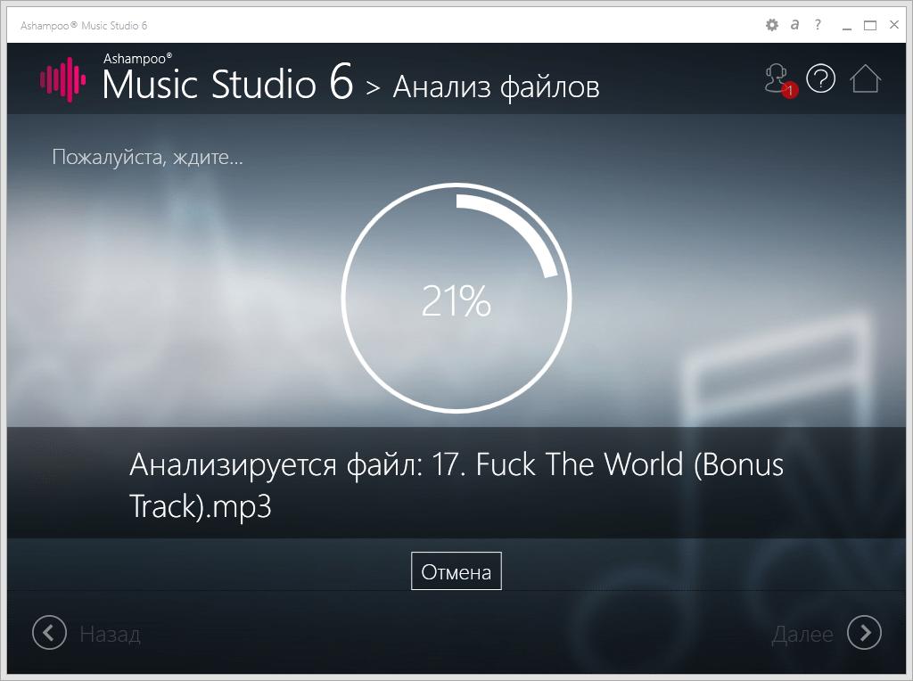 Анализ аудио (сканирование) в Ashampoo Music Studio
