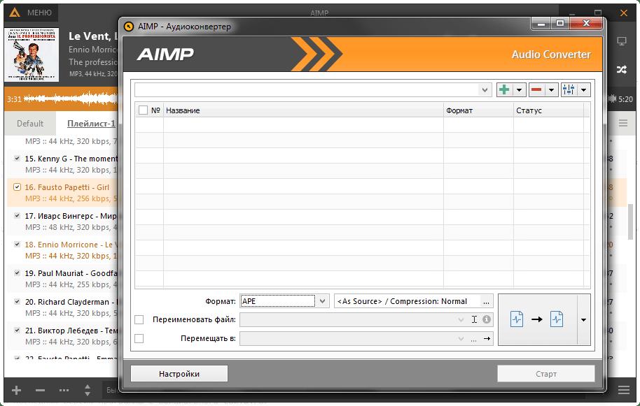Аудиоконвертор в AIMP