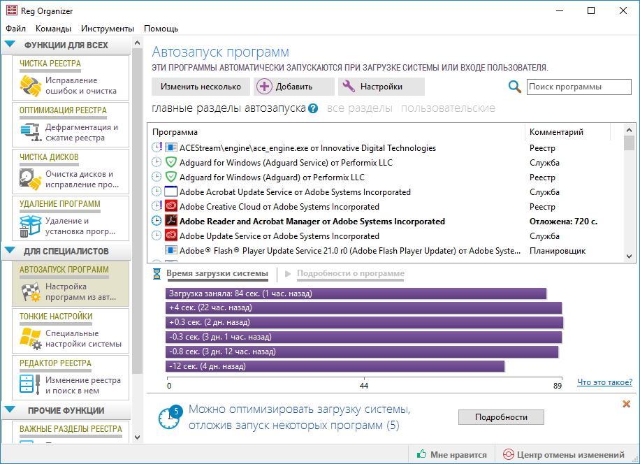 Автозапуск программ в RegOrganizer