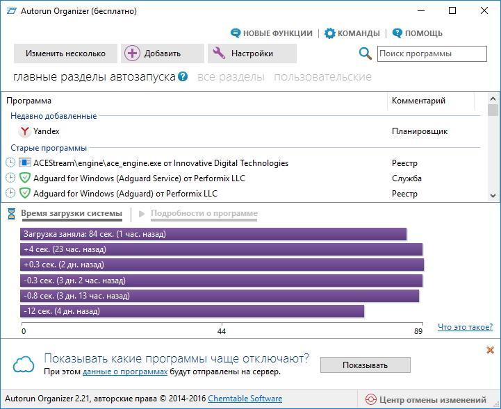 Автозапуск программ в Registry Life