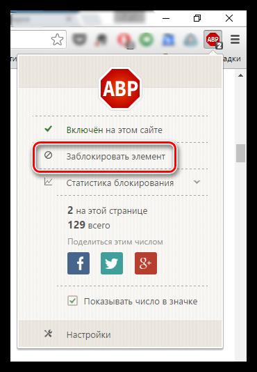 Блокировка элементов в Adblock Plus