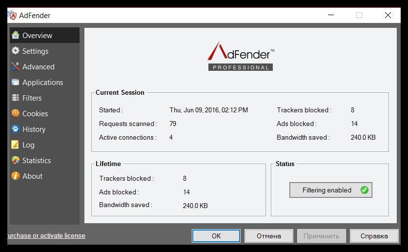 Блокировка рекламы для всех браузеров в AdFender
