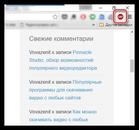 Браузерное дополнение Adblock Plus