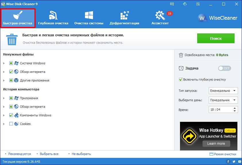 Быстрая очистка в программе Wise Disk Cleaner