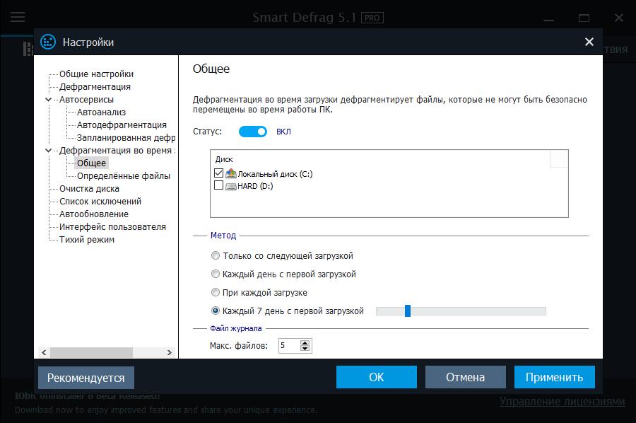 Дефрагментация во время загрузки в Smart Defrag