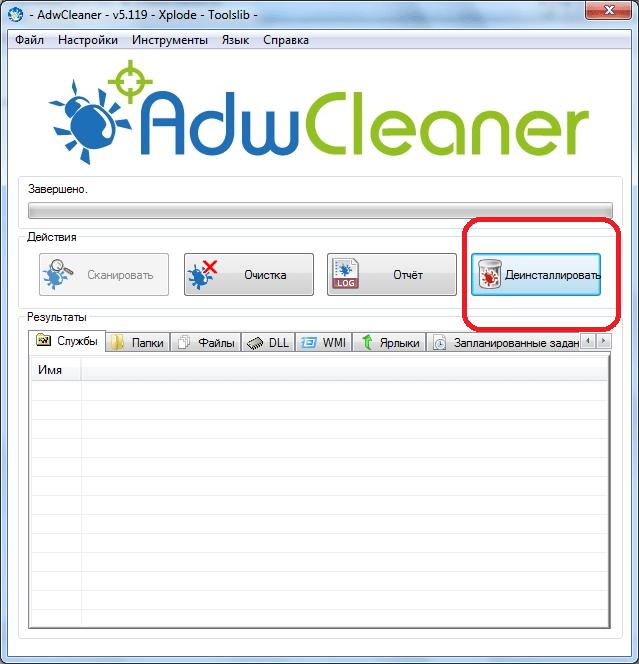 Деинталляция программы AdwCleaner