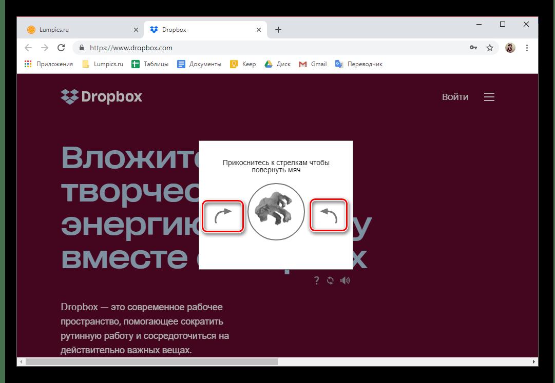 Действия для подтверждения входа в учетную запись Dropbox в браузере