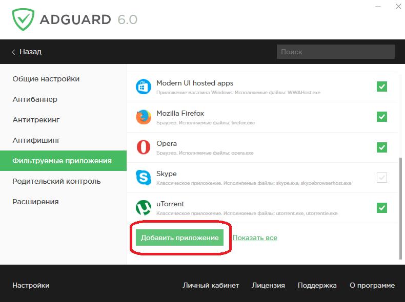 Добавление Skype в список фильтра рекламы Adguard
