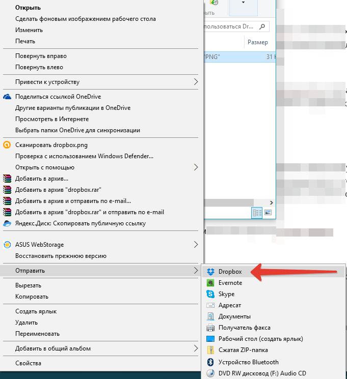 Добавление файлов (Контекстное меню) в Dropbox