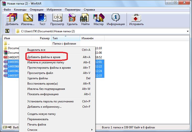Добавление файлов в архив в программе WinRAR
