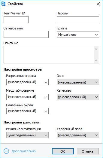 Добавление нового пользователя в TeamViewer