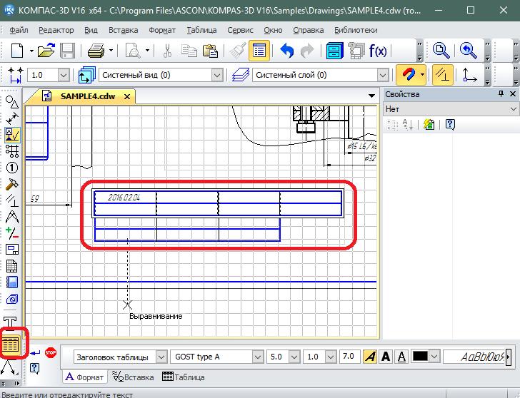 Добавление спецификации к чертежу в КОМПАС-3D