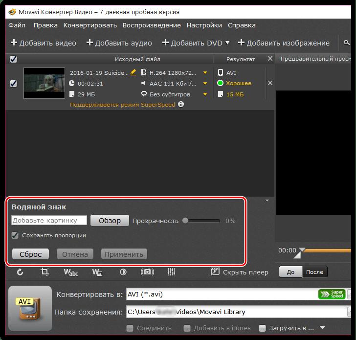 Добавление водяных знаков в Movavi Video Converter
