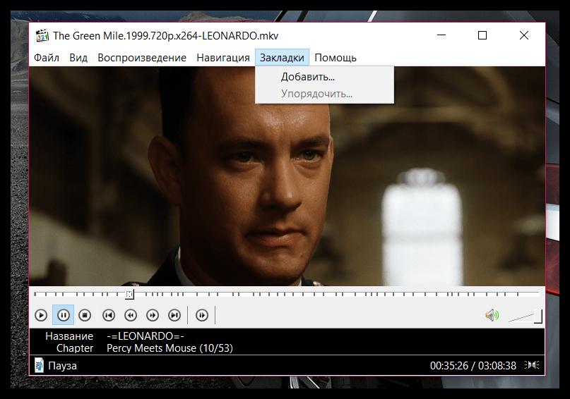 Добавление закладок в Media Player Classic