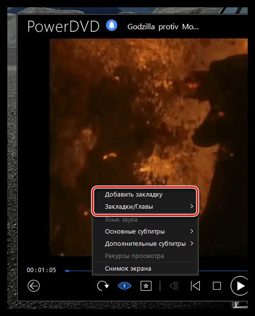Добавление закладок в PowerDVD