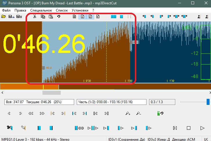 Добавленное нарастание громкости в mp3DirectCut