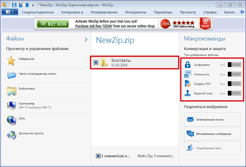 Дополнительные функции программы WinZip