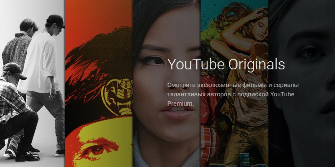 Доступ к эксклюзивному контенту с подпиской YouTube Premium