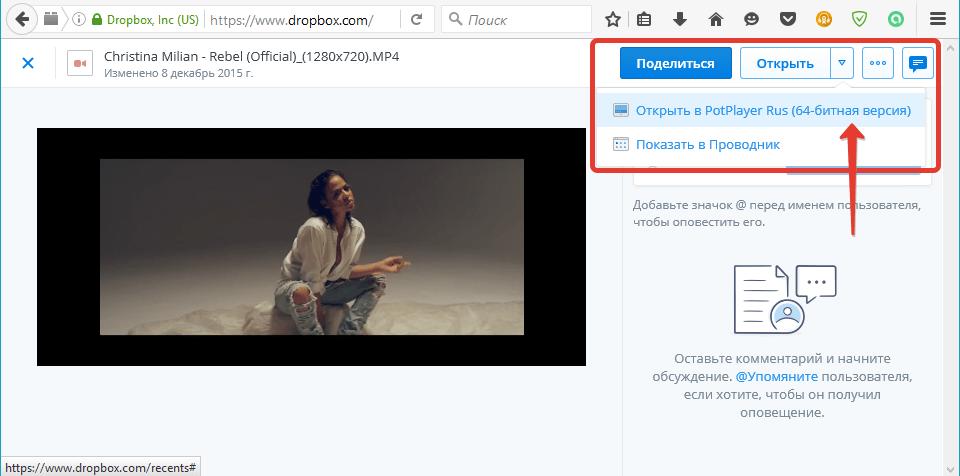 Доступ с любого компьютера (средства просмотра) в Dropbox