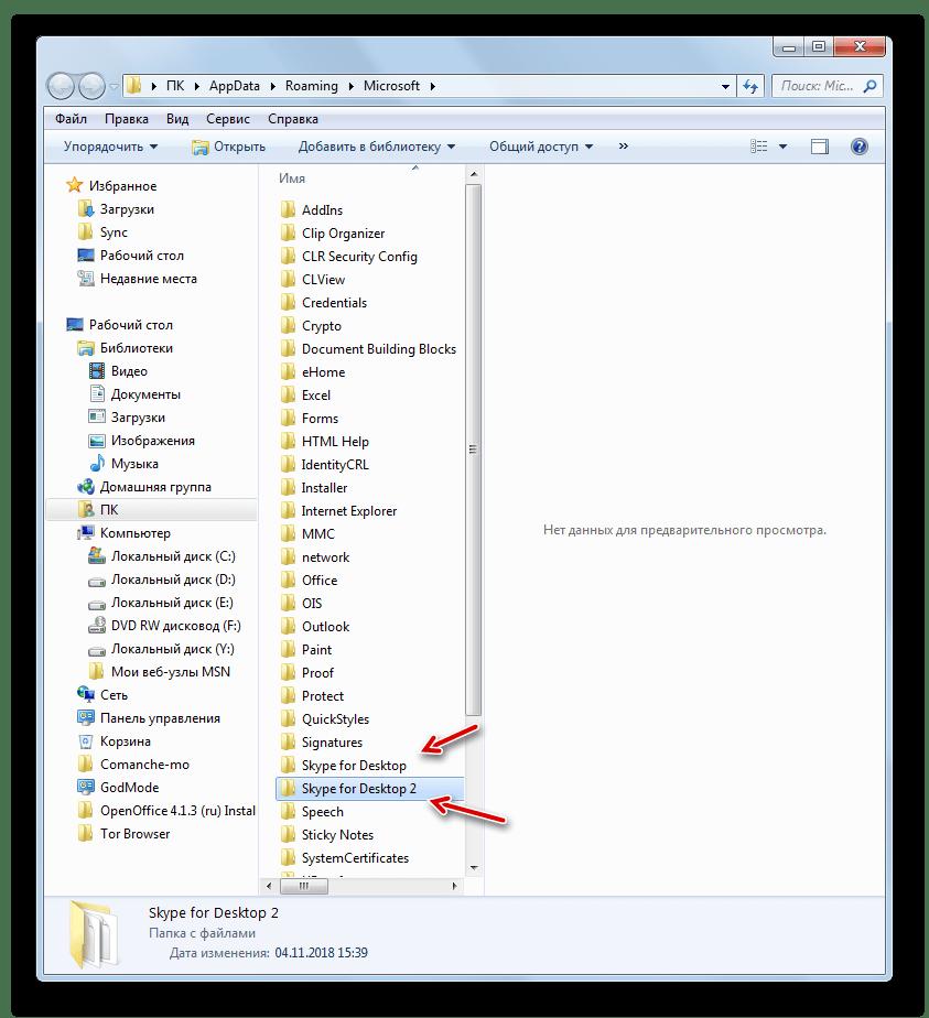 Две папки профиля Skype for Desktop в Проводнике Виндовс