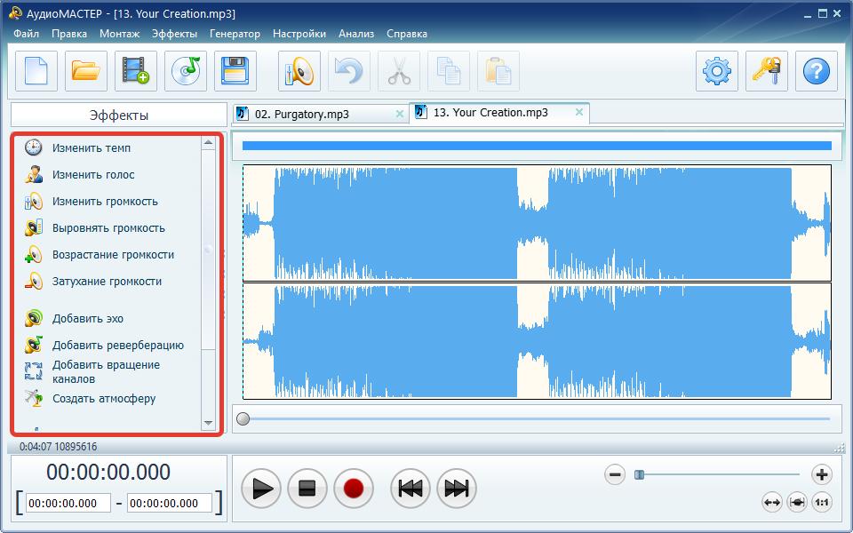 Эффекты для редактирования аудио в Аудиомастер
