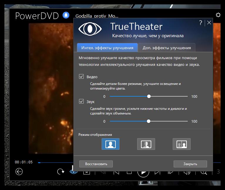 Эффекты для улучшения качество видео в PowerDVD