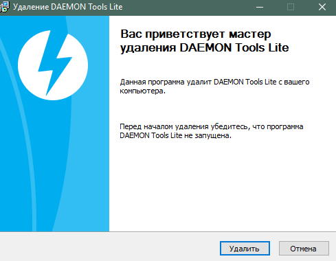 Экран удаления DAEMON Tools