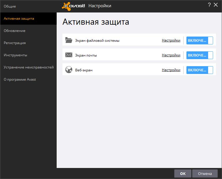 Экраны антивируса Avast
