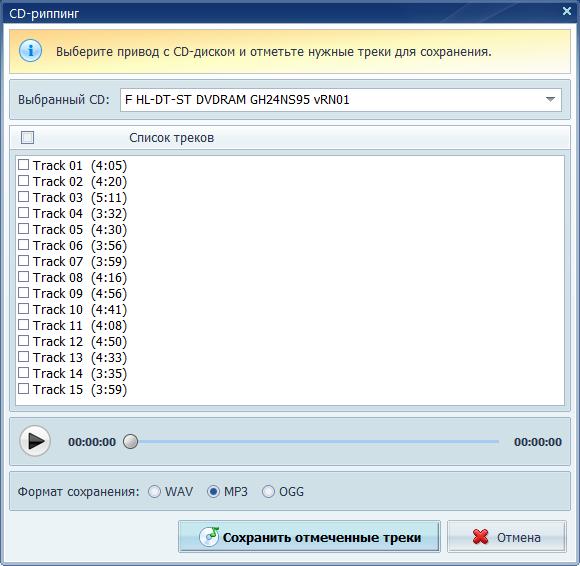 Экспорт аудио с CD-дисков в Аудиомастер